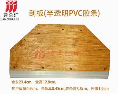 防水涂料施工工具/刮板,聚氨酯涂料施工 木板橡胶条 半透明pvc条