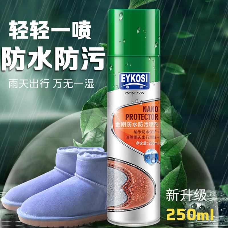金刚防水喷剂鞋面防水防油污喷雾剂小白鞋防污喷剂鞋油磨砂防水剂