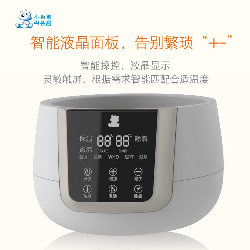 ?小白熊恒温调奶器婴儿智能冲奶机玻璃电水壶泡奶粉自动暖奶器