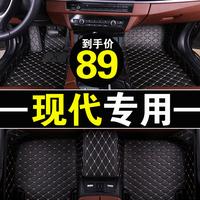 专用于现代ix25朗动IX35名图领动瑞纳悦动新途胜纳全包围汽车脚垫