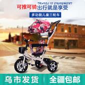 6岁小孩脚蹬池泻⑴孩 儿童三轮车宝宝脚踏车手推车2 包邮 新疆