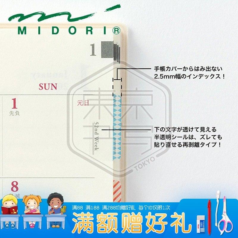 日本Midori 迷你index 标签贴/索引贴 手账用迷你指示标签索引贴