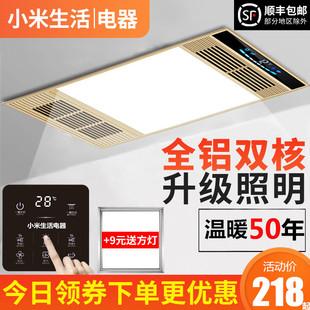 小米生活浴霸 集成吊顶风暖机嵌入式五合一led灯浴室卫生间暖风机