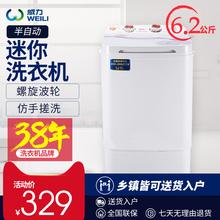威力6.2公斤单桶家用波轮半自动小型迷你洗衣机XPB62-2000