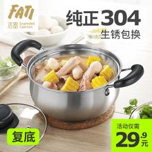 304湯鍋不銹鋼鍋復底鍋具加厚煲湯鍋家用火鍋鍋奶鍋電磁爐可用