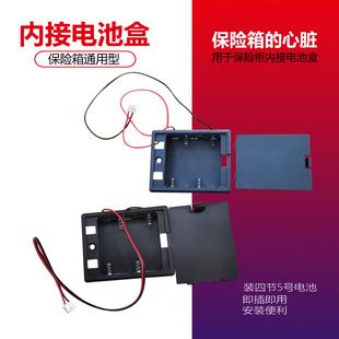 通用保险箱保险柜内接电池盒4节5号电池内置电池盒保险箱柜配件