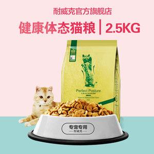 耐威克 健康体态成猫猫粮2.5kg包邮 成年老年美短猫粮5斤猫咪主粮