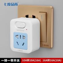 家用 多功能插座空调热水器转换插头转换器 10A转16A大功率带开关