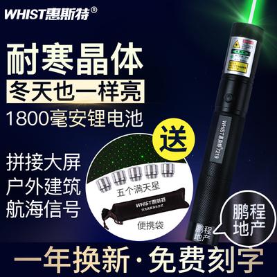 惠斯特7219 大功率绿光锂电池充电激光手电 户外液晶屏沙盘笔售楼笔导游教练指示激光教鞭 18650大容量锂电池