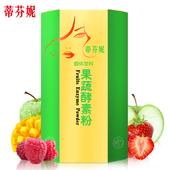 买3送1】蒂芬妮酵素 台湾果蔬酵素粉复合益生菌水果冻孝素梅 酵素