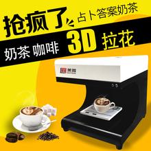 3D打印咖啡拉花答案茶机器抖音占卜奶盖奶茶彩色食品饮品3d打印机
