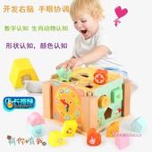 六面体益智玩具 数字形状认知 锻炼手眼协调能力 儿童玩具学习盒