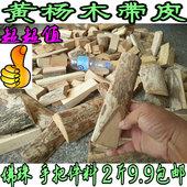 湖北料小叶黄杨木红木随形料带皮料手把件佛珠料2斤9.9元 包邮