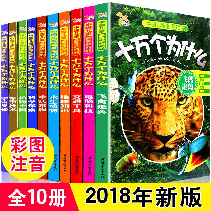 恐龙儿童书籍