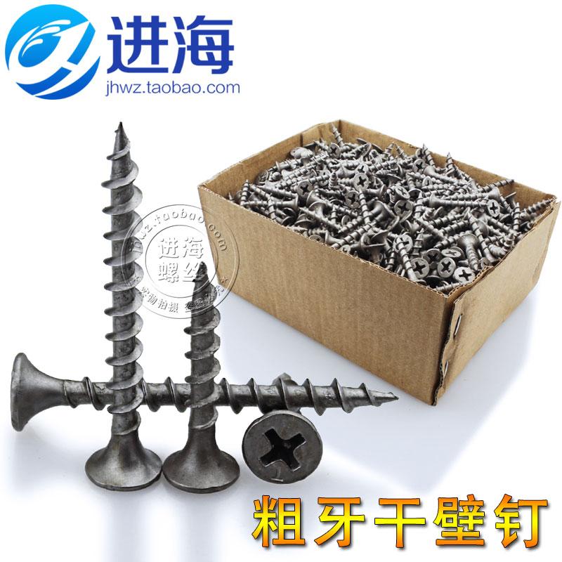 上海产高强度粗牙干壁钉家具木螺丝快速粗牙自攻丝干壁钉M3.9M4.8