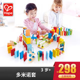 Hape dominoes 3-6 years old creative boys and girls wooden blocks dominoes children puzzle toys