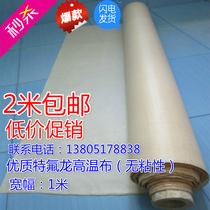 热销耐高温布隔热封口机耐绝缘布耐热布真空机包装机械配件