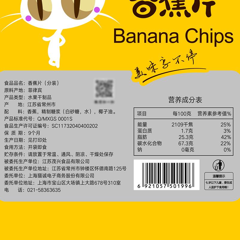 嘀嗒猫日常零食网红小吃蜜饯香蕉片水果干小袋装香蕉干520g/袋