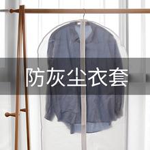 衣罩 可视 环保EVA可透视衣套 家用半透明宜家防尘衣套 西装图片