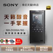 索尼 Sony ZX300A MP3音樂播放器無損發燒隨身聽ZX300小黑磚
