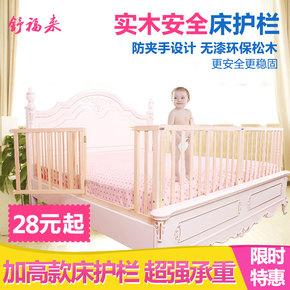 床围栏 床护栏儿童1.8米婴儿防护栏1.5米大床挡板实木防掉床通用