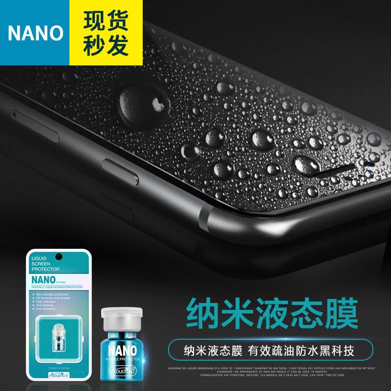 黑科技手机纳米液态镀膜液体nano液态纳米膜水膜曲面钢化膜疏油层