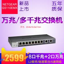 NETGEAR/美国网件 GS110EMX 8口千兆+2口万兆 简单网管交换机