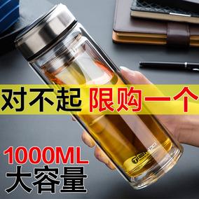 天喜双层玻璃杯水杯大容量1000ml男士车载加厚便携大号泡茶杯杯子
