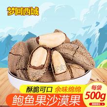 新货新疆特产大鲍鱼果500g沙漠果巴西坚果仁炒货孕妇零食干果