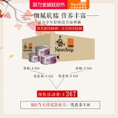 【双11】比瑞吉益生元猫用猫罐头156g*24罐 共1箱 幼猫通用