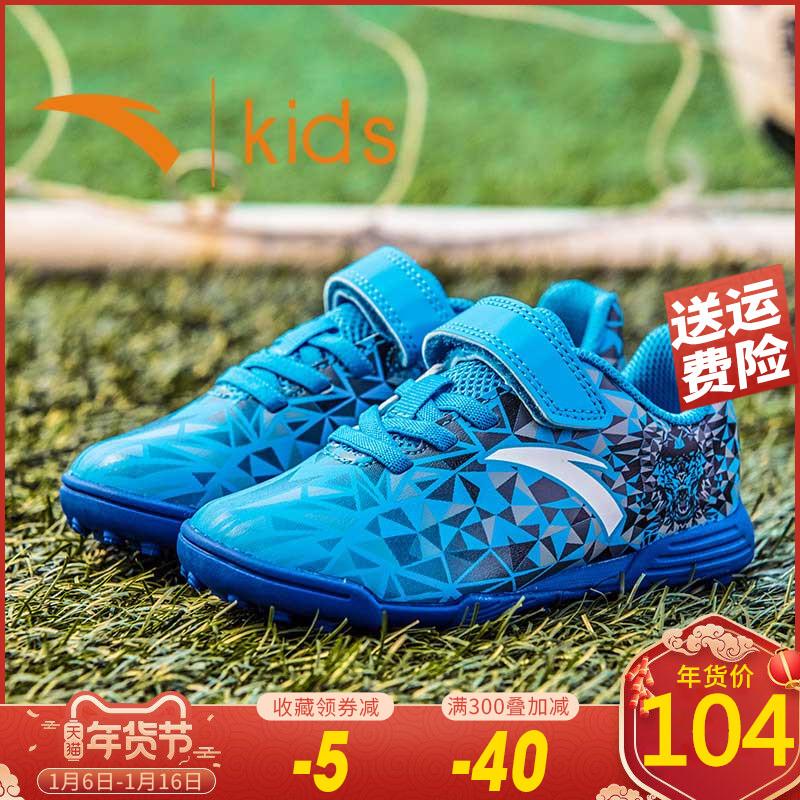 安踏足球鞋男童品牌断码童鞋球鞋小童2019新款正品鞋子儿童运动鞋