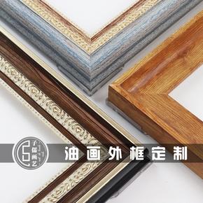 子儒画艺 数字油彩画DIY油画框 北欧装饰画装裱外框 欧式画框定制