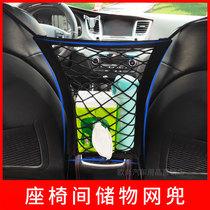 汽车座椅间储物网兜弹力网车内用品车用置物车载隔离挡网收纳挂袋