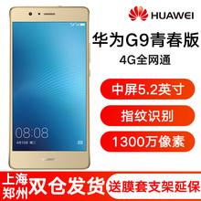 送模套 Huawei/华为 G9 青春版电信全网通移动联通4G公开版手机