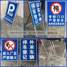 停车场折叠支架访客登记可移动反光警示牌定做厂区禁停指路牌定制