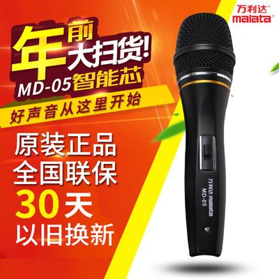 万利达MD-05有线话筒 家用户外音响有线话筒麦克风功放调音台话筒哪里便宜