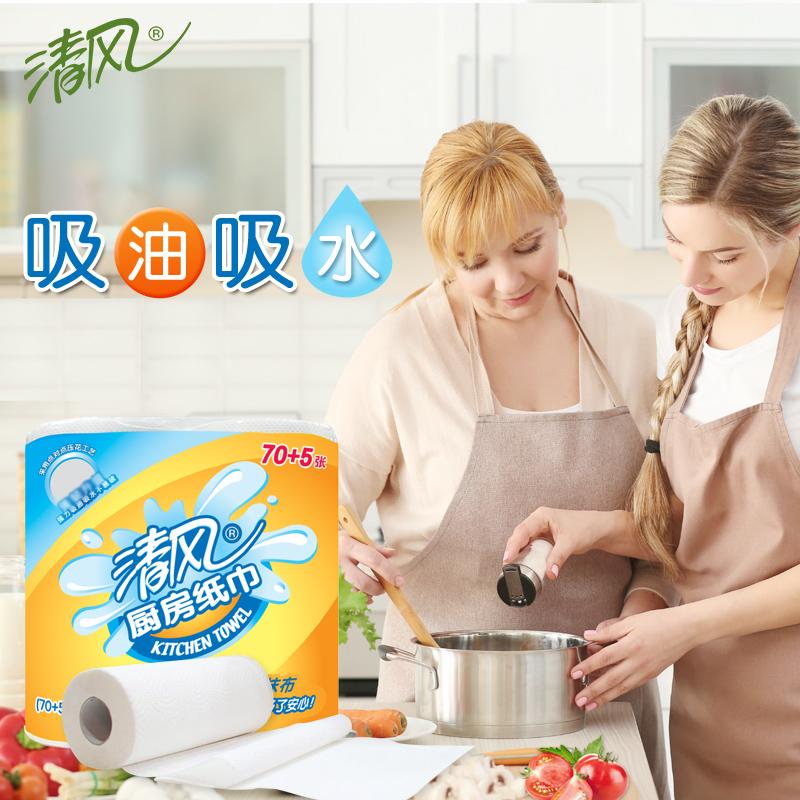 清风厨房纸卫生纸卷纸吸油吸水厨用纸家用卷筒纸家庭装整箱16卷