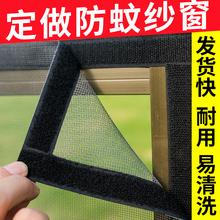 定做防蚊纱窗纱网自粘型简易窗纱门帘非磁姓隐形沙窗免打孔可拆卸