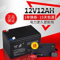 12 volt 12 amp 12V12a battery 12V12AH sprayer battery UPS lighting maintenance-free lead-acid battery