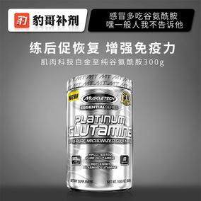 豹哥补剂 美国肌肉科技白金至纯谷氨酰胺粉健身加速促进恢复300克
