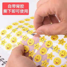 奖励贴纸幼儿园宝宝粘贴儿童教师表扬小学生小红花五角星星笑脸贴