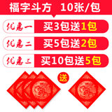 Spring Festival handwriting Spring Festival with sprinkling gold red paper square self-written Wannian red blessing paper fighting party couplet paper blank