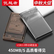 优越者移动硬盘盒usb3.0外接笔记本2.5英寸sata机械固态ssd硬盘盒子外壳外置读取通用硬盘保护壳