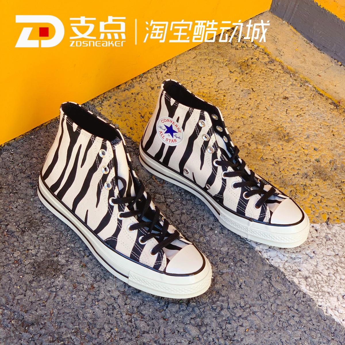 匡威Converse 三星标绒毛豹纹斑马纹限量高帮男女帆布鞋 163408C