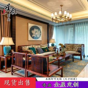 阅梨新中式沙发客厅红木苏梨太师椅实木现代布艺沙发样板房家具
