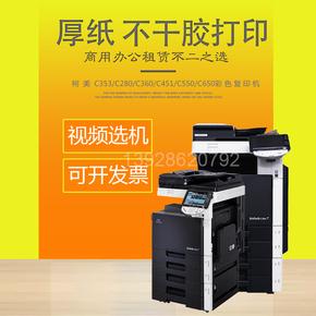 a3彩色激光打印机复印一体机多功能柯美c360 652 654 754大型高速
