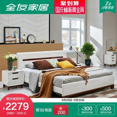 全友家私双人床1.8米1.5米北欧床主卧家具小户型高箱白色121802