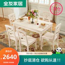 【清】全友家私餐桌椅组合美式乡村餐厅餐桌椅家用一桌六椅122516图片
