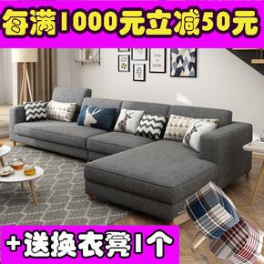布艺沙发组合北欧乳胶可拆洗客厅整装大小户型现代经济型转角沙发