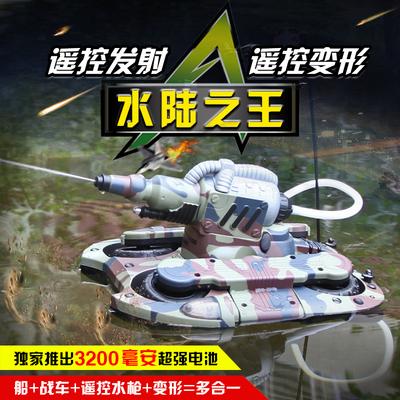 遥控坦克船水陆两栖坦克汽车玩具车四驱充电可发射水儿童玩具男孩